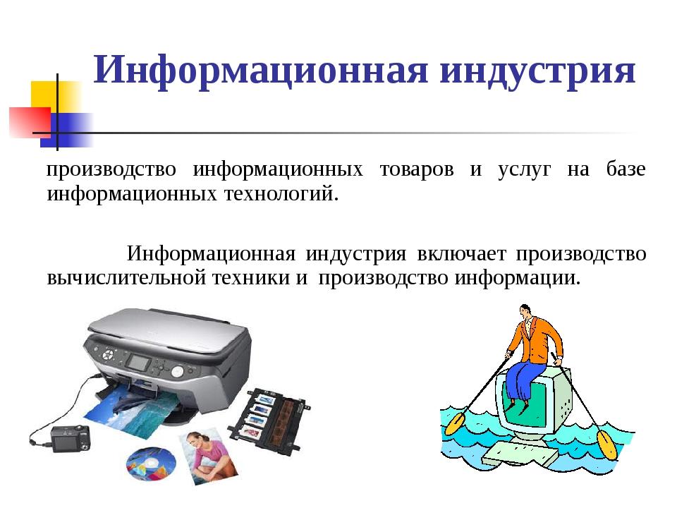 Информационная индустрия производство информационных товаров и услуг на базе...