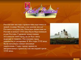 Ростовские мастера строили впоследствии и в новой столице Москве, и во многих