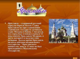 Ярославль – старинный русский город на берегах Волги. Слава Ярославля на заре