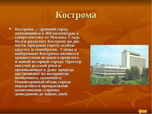 Кострома Кострома — древний город, находящийся в 360 километрах к северо-вост