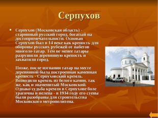 Серпухов Серпухов (Московская область) - старинный русский город, богатый на