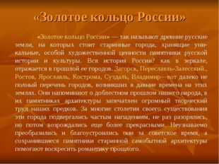 «Золотое кольцо России» «Золотое кольцо России» — так называют древние русск
