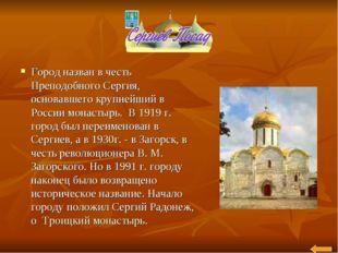 Город назван в честь Преподобного Сергия, основавшего крупнейший в России мон