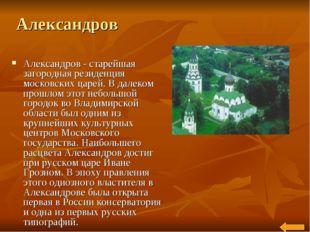 Александров Александров - старейшая загородная резиденция московских царей. В