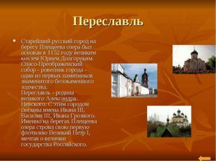 Переславль Старейший русский город на берегу Плещеева озера был основан в 115