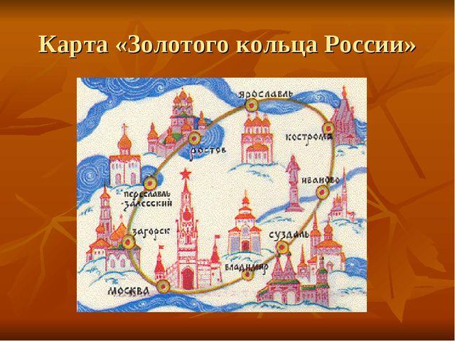 Карта «Золотого кольца России»