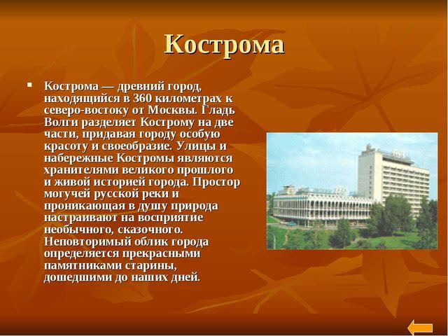 Кострома Кострома — древний город, находящийся в 360 километрах к северо-вост...