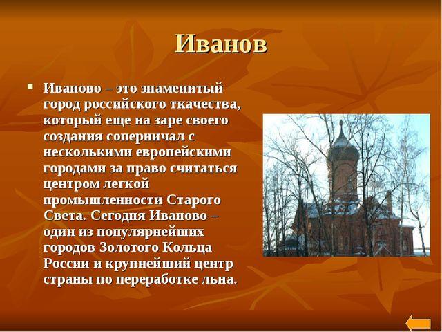 Иванов Иваново – это знаменитый город российского ткачества, который еще на з...