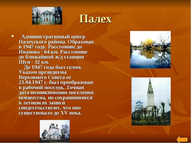 Палех Административный центр Палехского района. Образован в 1947 году. Расс...