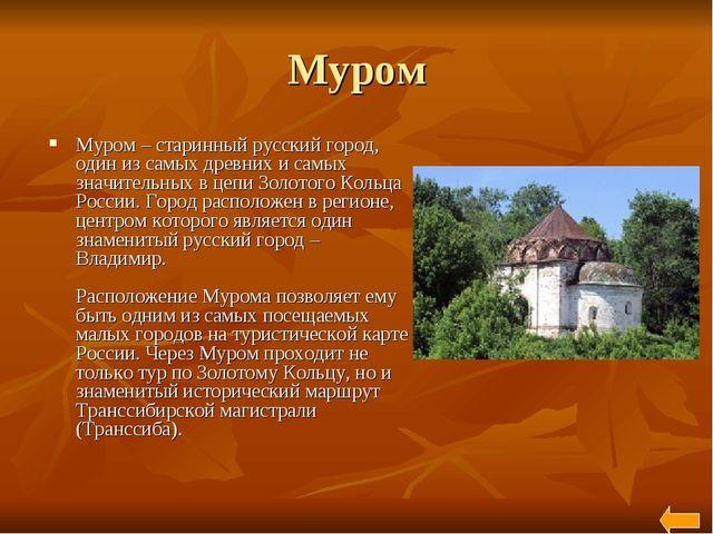 Муром Муром – старинный русский город, один из самых древних и самых значител...