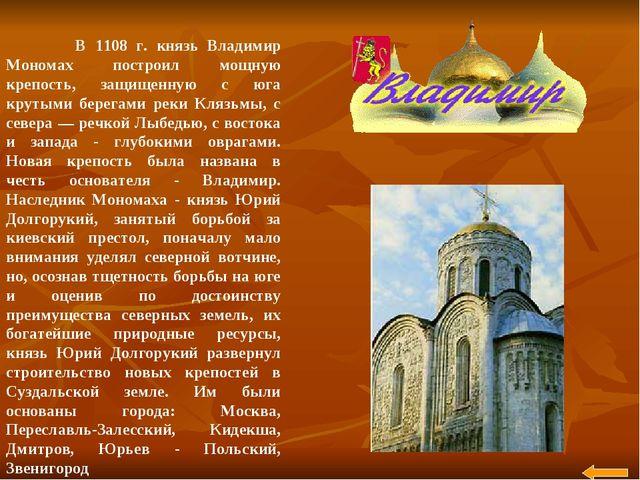 В 1108 г. князь Владимир Мономах построил мощную крепость, защищенную с юга...