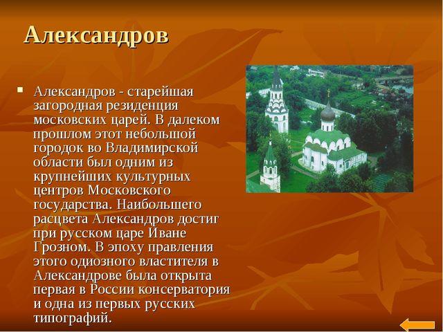 Александров Александров - старейшая загородная резиденция московских царей. В...