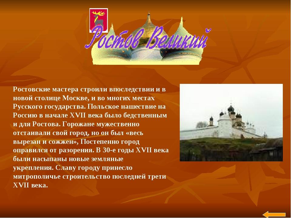 Ростовские мастера строили впоследствии и в новой столице Москве, и во многих...