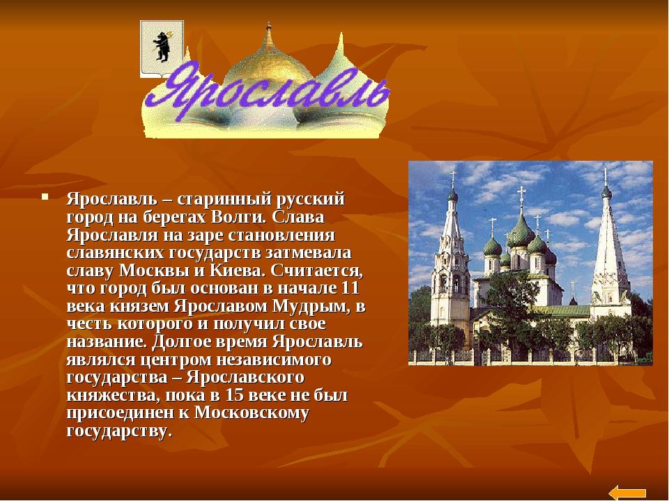 Ярославль – старинный русский город на берегах Волги. Слава Ярославля на заре...