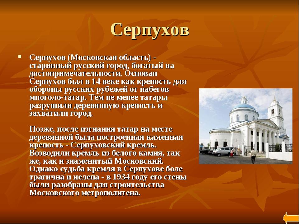 Серпухов Серпухов (Московская область) - старинный русский город, богатый на...