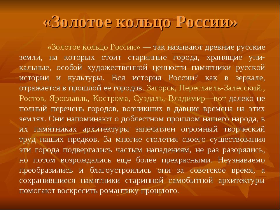 «Золотое кольцо России» «Золотое кольцо России» — так называют древние русск...