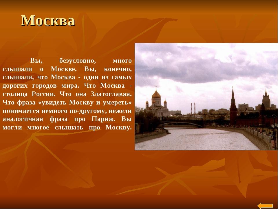 Москва Вы, безусловно, много слышали о Москве. Вы, конечно, слышали, что Мос...