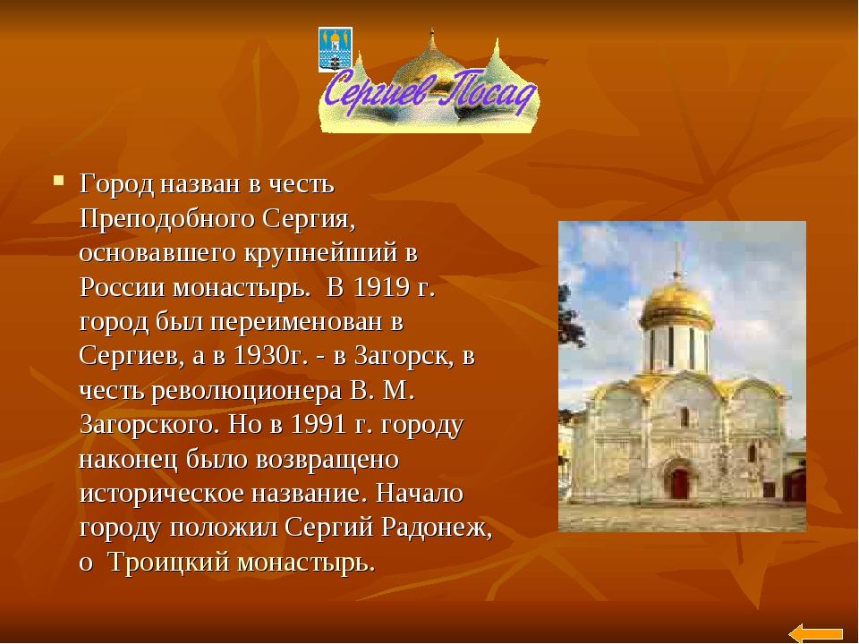 Город назван в честь Преподобного Сергия, основавшего крупнейший в России мон...