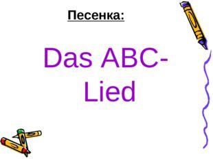 Песенка: Das ABC-Lied