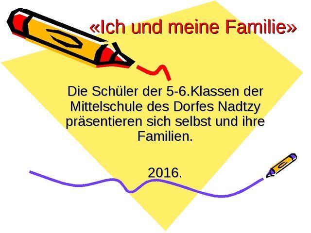 «Ich und meine Familie» Die Schüler der 5-6.Klassen der Mittelschule des Dorf...