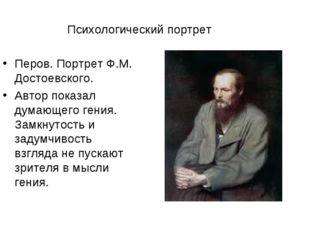 Психологический портрет Перов. Портрет Ф.М. Достоевского. Автор показал думаю