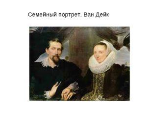 Семейный портрет. Ван Дейк