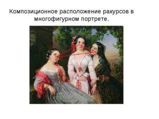 Композиционное расположение ракурсов в многофигурном портрете.