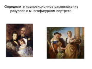 Определите композиционное расположение ракурсов в многофигурном портрете.