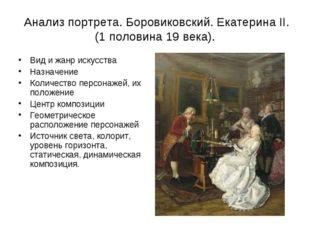 Анализ портрета. Боровиковский. Екатерина II. (1 половина 19 века). Вид и жа