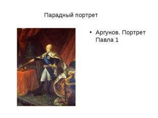 Парадный портрет Аргунов. Портрет Павла 1