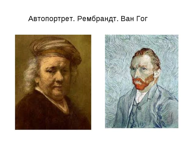 Автопортрет. Рембрандт. Ван Гог