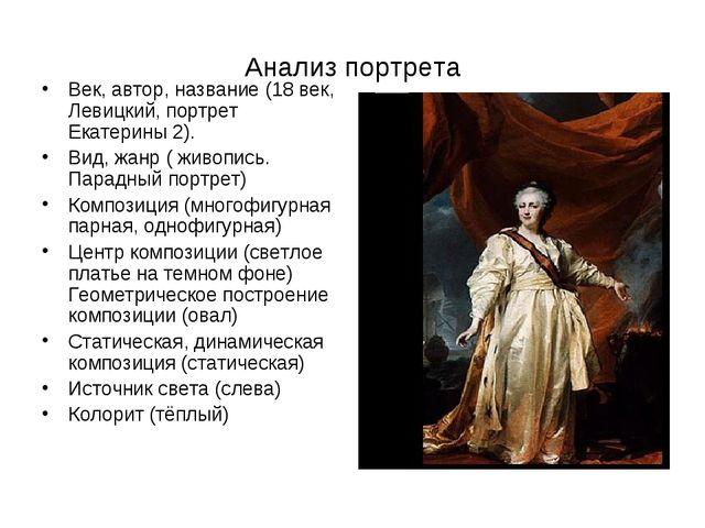 Анализ портрета Век, автор, название (18 век, Левицкий, портрет Екатерины 2)....