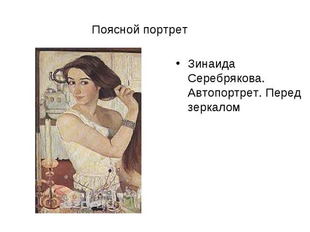 Поясной портрет Зинаида Серебрякова. Автопортрет. Перед зеркалом