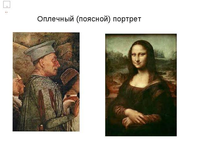 Оплечный (поясной) портрет