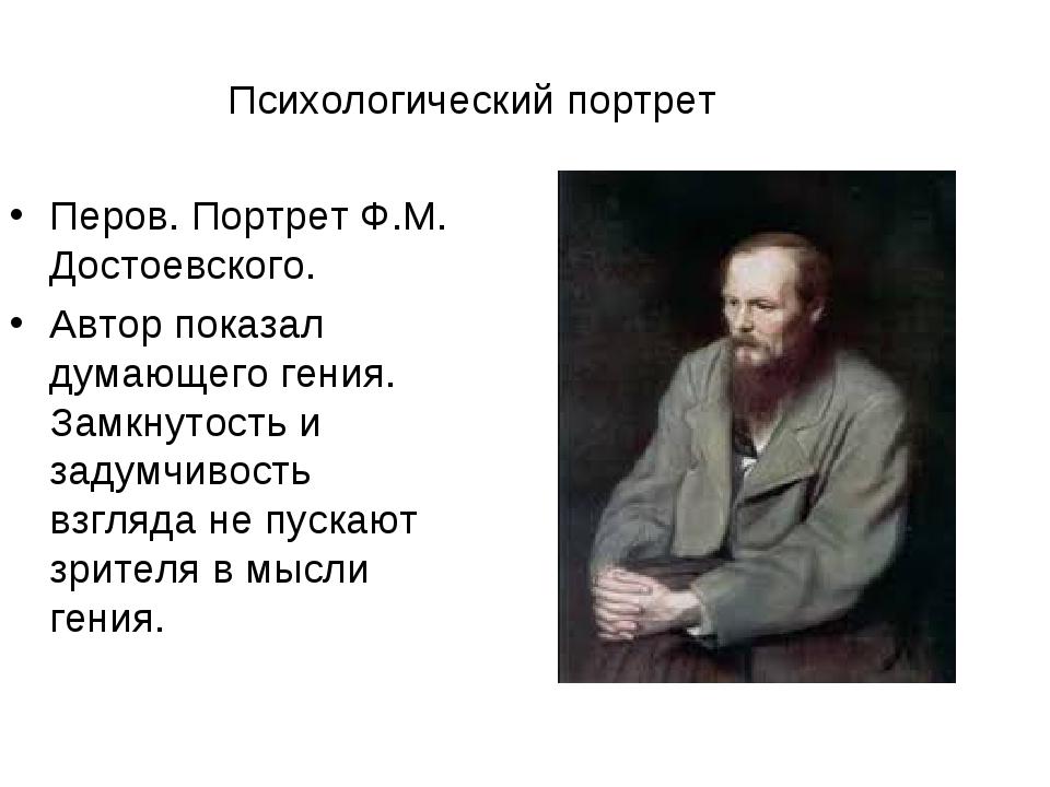 Психологический портрет Перов. Портрет Ф.М. Достоевского. Автор показал думаю...