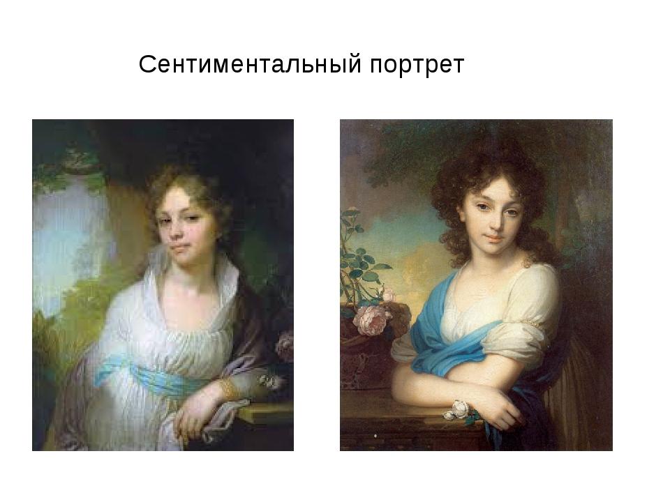 Сентиментальный портрет