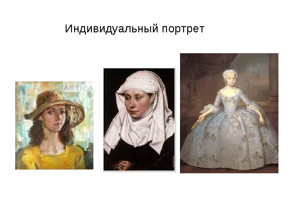 Индивидуальный портрет