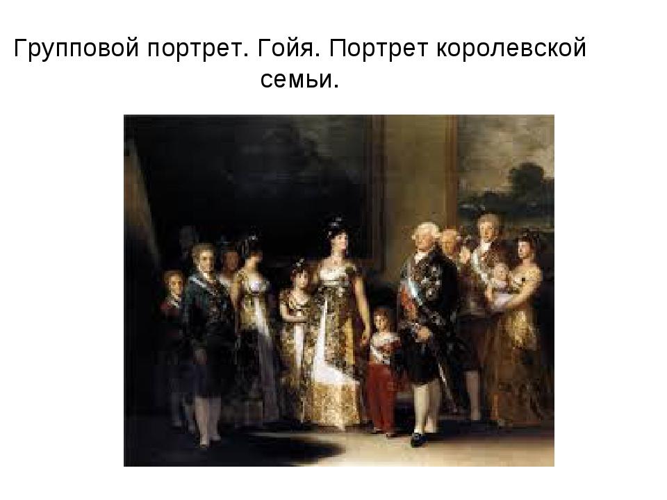 Групповой портрет. Гойя. Портрет королевской семьи.