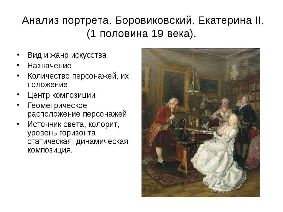 Анализ портрета. Боровиковский. Екатерина II. (1 половина 19 века). Вид и жа...