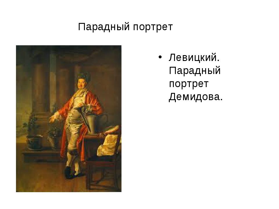 Парадный портрет Левицкий. Парадный портрет Демидова.