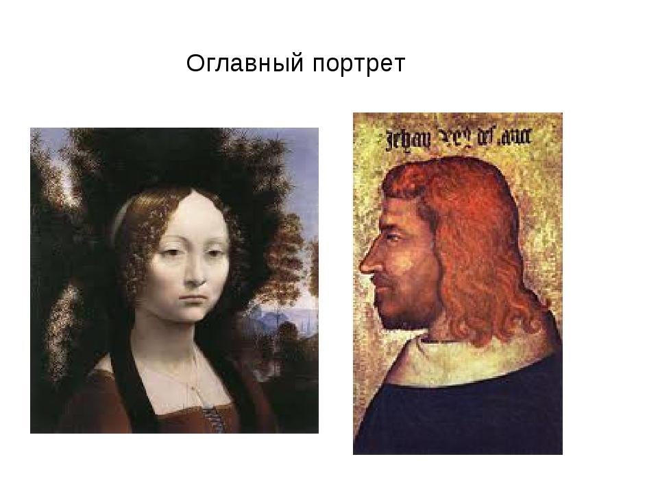 Оглавный портрет