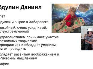 Абдулин Даниил 8 лет Родился и вырос в Хабаровске Спокойный, очень усидчивый,