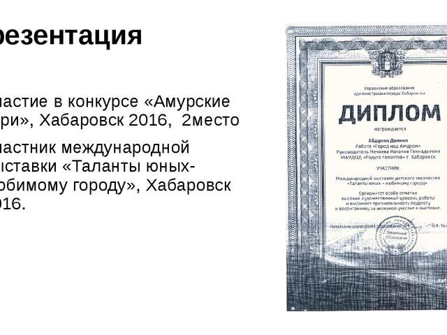 презентация Участие в конкурсе «Амурские зори», Хабаровск 2016, 2место Участн...