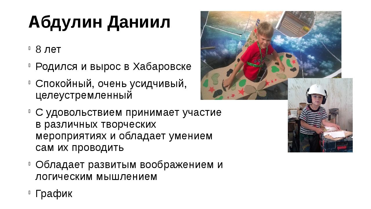 Абдулин Даниил 8 лет Родился и вырос в Хабаровске Спокойный, очень усидчивый,...