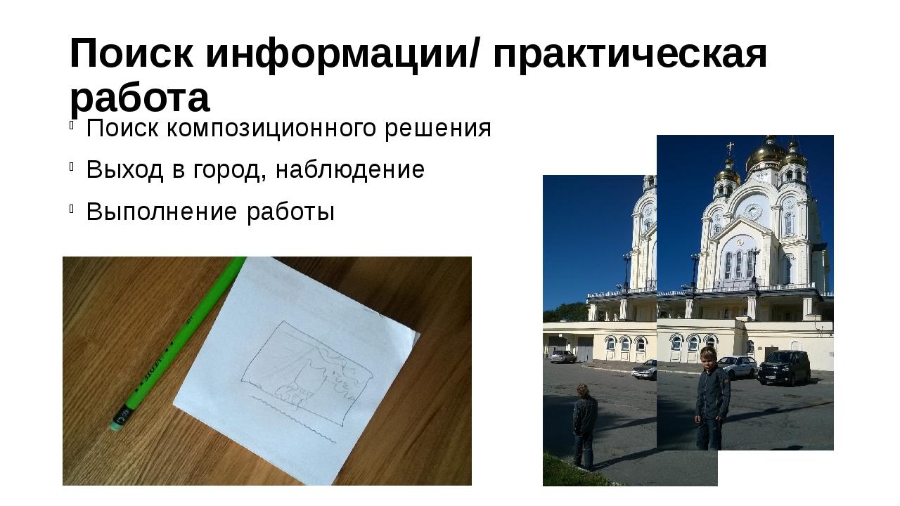 Поиск информации/ практическая работа Поиск композиционного решения Выход в г...