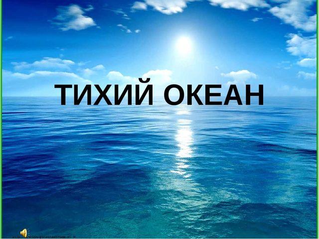 Доклад на тему океаны мира 8268