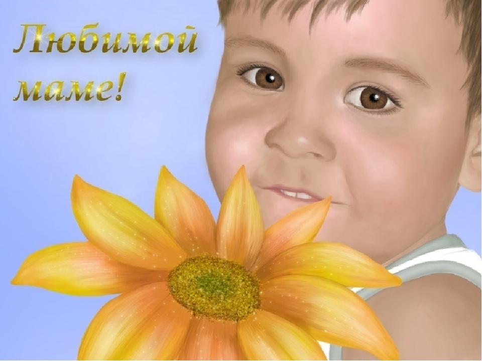 Открытки посвященные детям