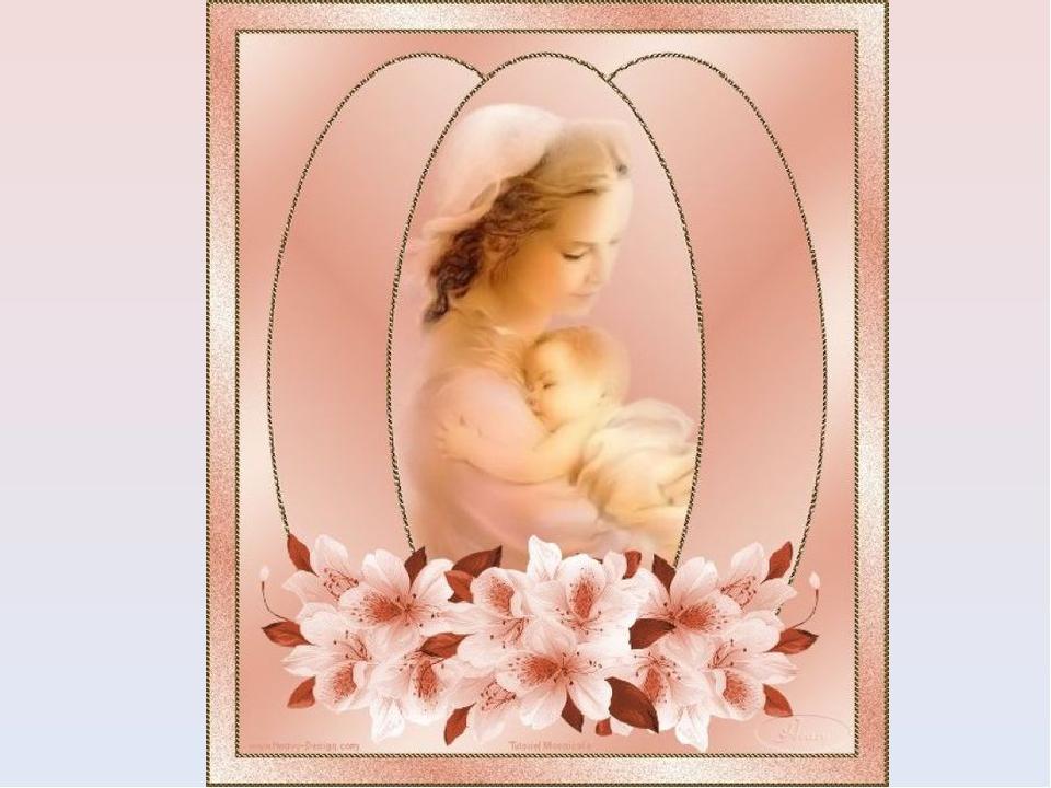 Для, видео открытка о маме