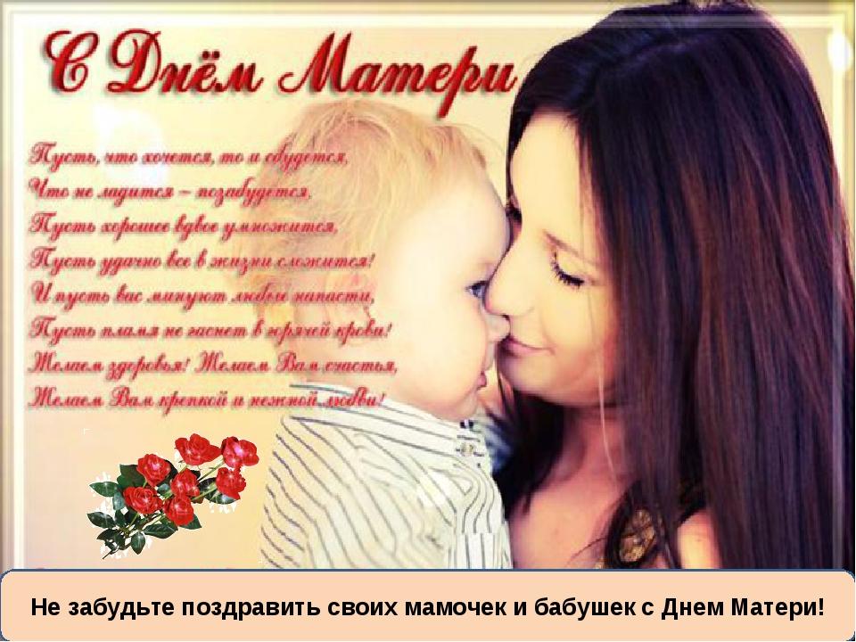 Не забудьте поздравить своих мамочек и бабушек с Днем Матери!