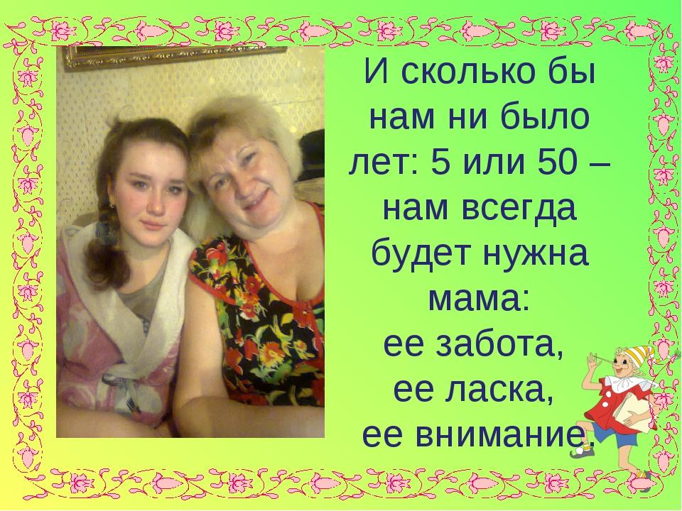 И сколько бы нам ни было лет: 5 или 50 – нам всегда будет нужна мама: ее заб...